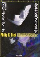 あなたをつくります / フィリップ・K・ディック