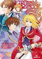姫神の誤算 少年に憂鬱のドレス、少女に騎士の剣 / 渡海奈穂