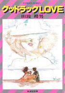 グッドラックLOVE / 田波靖男