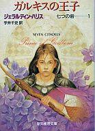 七つの砦 ガルキスの王子(1) / ジェラルディン・ハリス