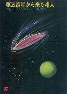 第五惑星から来た4人 / マレー・ラインスター
