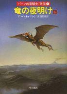 1下)パーンの竜騎士外伝 竜の夜明け / アン・マキャフリイ
