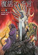 リフトウォー・サーガ第1部 復活の予言(5) / レイモンド・E・フィースト