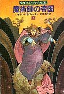 1下)リフトウォー・サーガ 魔術師の帝国 / レイモンド・E・フィースト
