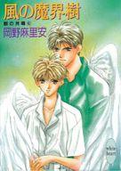 銀の共鳴 風の魔界樹(完)(6) / 岡野麻里安