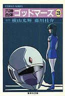 六神合体ゴッドマーズ(3) / 藤川桂介/原作:横山光輝