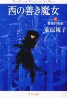 西の善き魔女 薔薇の名前 (文庫版)(3) / 荻原規子