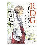 RDG レッドデータガール はじめてのお使い (文庫版)(1) / 荻原規子