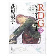 RDG レッドデータガール はじめてのお化粧 (文庫版)(2) / 荻原規子