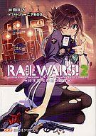 RAIL WARS! -日本國有鉄道公安隊-(2) / 豊田巧