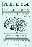トータル・リコール ディック短篇傑作選 / フィリップ・K・ディック