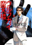 アダルト・ウルフガイシリーズ (ハルキ文庫版) 摩天楼(9) / 平井和正