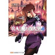 RAIL WARS! -日本國有鉄道公安隊-(4) / 豊田巧