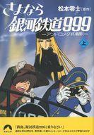 上)さよなら銀河鉄道999(青春文庫) / はやしたかし/原作:松本零士
