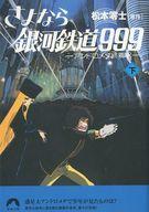下)さよなら銀河鉄道999(青春文庫) / はやしたかし/原作:松本零士