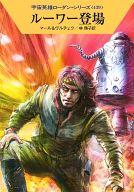 宇宙英雄ローダン・シリーズ ルーワー登場(439) / クルト・マール/エルンスト・ヴルチェク