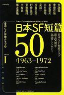 日本SF短篇50(1) / 日本SF作家クラブ/編:北原/星/山岸/日下