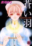 蒼い羽 flickering rays  / 奈月ゆう