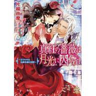 真紅の薔薇は月光に囚われて ~さらわれた伯爵令嬢の初恋~ / 片桐由摩