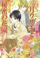欧州妖異譚 三月ウサギと秘密の花園(7) / 篠原美季