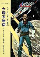 スペース・オペラ名作選 太陽系無宿(1) / アンソニイ・ギルモア