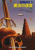 4上)リバーワールド 魔法の迷宮 / フィリップ・ホセ・ファーマー