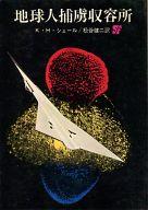 地球人捕虜収容所 / K.H.シェール