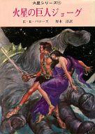 火星シリーズ 火星の巨人ジョーグ(完)(11) / E・R・バローズ