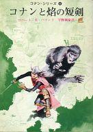 コナン・シリーズ コナンと焔の短剣(4) / ロバート・E.ハワード
