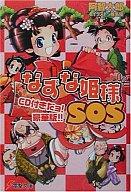 なずな姫様SOS-CD付きだョ!豪華版!! / 阿智太郎