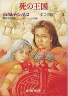 七つの砦 死の王国(3) / ジェラルディン・ハリス