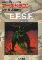 連邦宇宙軍 マーズ・ドラゴン(3) / 矢野徹/高橋敏也