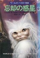 ワールズ・ベスト1966 忘却の惑星 / /編:ドナルド・A・ウォルハイム/テリー・カー