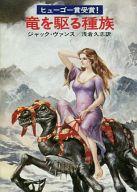竜を駆る種族 / ジャック・ヴァンス