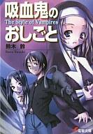 吸血鬼のおしごと The Style of Vampires(1) / 鈴木鈴