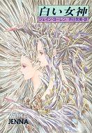 白い女神 / ジェイン・ヨーレン