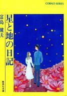星と地の日記 / 富島健夫
