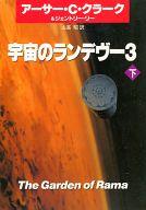 3下)宇宙のランデヴー / アーサー・C・クラーク/ジェントリー・リー