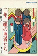 二年二組の勇者たち / 富島健夫