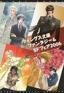 ■)ウィングス文庫 ファンタジー&SFフェア2006 / 津守時生/新堂奈槻/縞田理理/西城由良