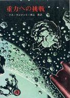 重力への挑戦 / ハル・クレメント