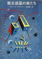 第五惑星の娘たち / リチャード・ウィルスン