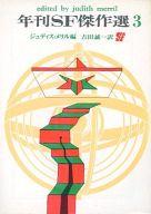 年刊SF傑作選(3) / ジュディス・メリル