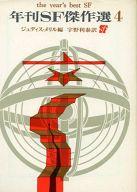 年刊SF傑作選(4) / ジュディス・メリル