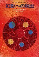 幻影への脱出 / ジョン・ブラナー