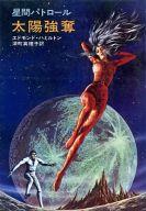星間パトロール 太陽強奪 / エドモンド・ハミルトン