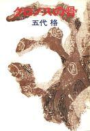 クロノスの骨 / 五代格