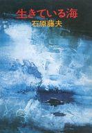 生きている海 / 石原藤夫