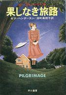 ピープル・シリーズ 果てしなき旅路 / ゼナ・ヘンダースン