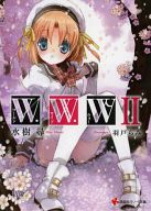 W.W.W -ワールド・ワイド・ウォー-(2) / 水樹尋